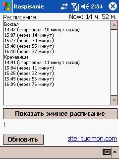 Расписание для PocketPC