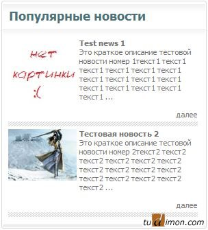 DLE хаки: Добавим краткое описание и картинку в topnews
