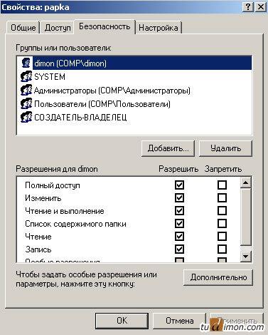 NTFS права пользователя