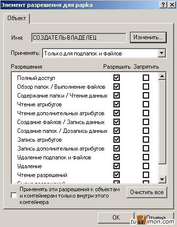NTFS права создателя-владельца