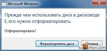 Отформатировать диск?