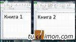 Как открывать каждую книгу Excel 2010 в отдельном окне