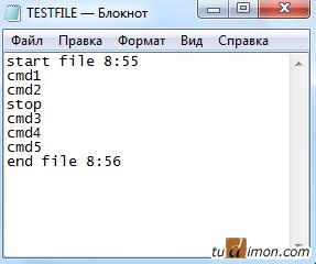 Тестовый файл на SD карте с этими же строками