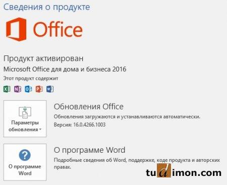 Отключение установленного экземпляра Office 365
