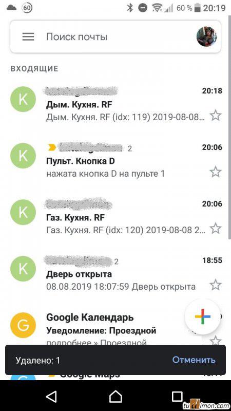 Е-майл уведомления о сработки датчика в Domoticz